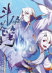 Screenshot_2020-12-15 مانها Battle Through the Heavens prequel – The Legend of Yao Lao – GMANGA