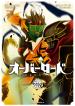 Screenshot_2020-12-05 مانجا Overlord – GMANGA