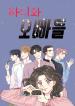 Screenshot_2020-12-17 مانهوا Bunny and Her Boys – GMANGA