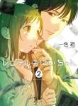 Screenshot_2020-12-19 مانجا Rental Onii-chan – GMANGA