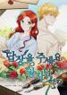 Screenshot_2020-12-28 مانهوا Answer Me, My Prince – GMANGA