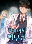 Genius Doctor Lee Moo-jin