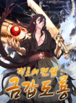 Legend of Mir Gold Armored Dragon – GMANGA